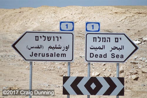 Highway sign in Israel. Photo: ©2017 Craig Dunning