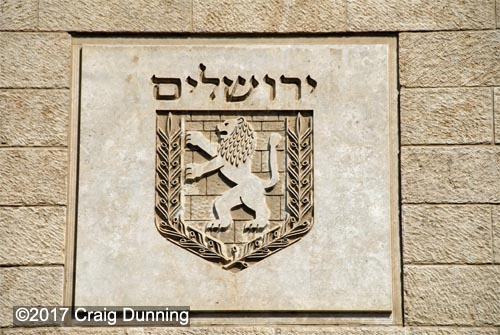 The seal of the city of Jerusalem. Photo: ©2017 Craig Dunning